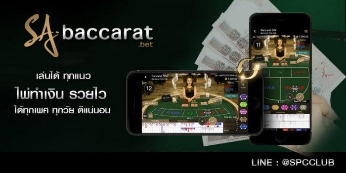SAbaccarat เล่นผ่านมือถือสมาร์ทโฟน